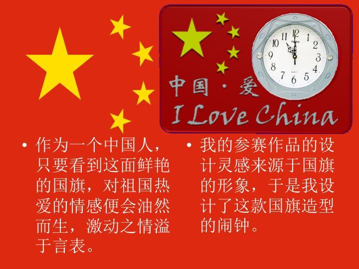 作为一个中国人,只要看到这面鲜艳的国旗,对祖国热爱的情感便会油然而生,激动之情溢于言表。