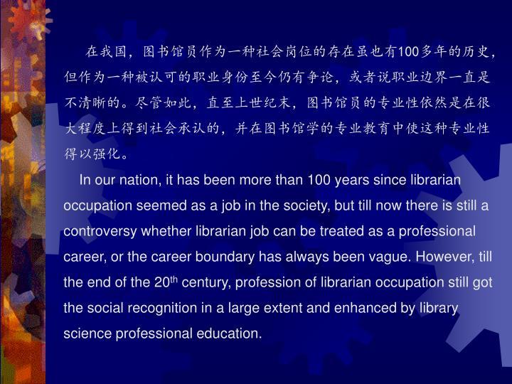 在我国,图书馆员作为一种社会岗位的存在虽也有