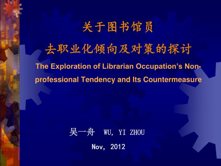 the exploration of librarian occupation s non professional tendency and its countermeasure