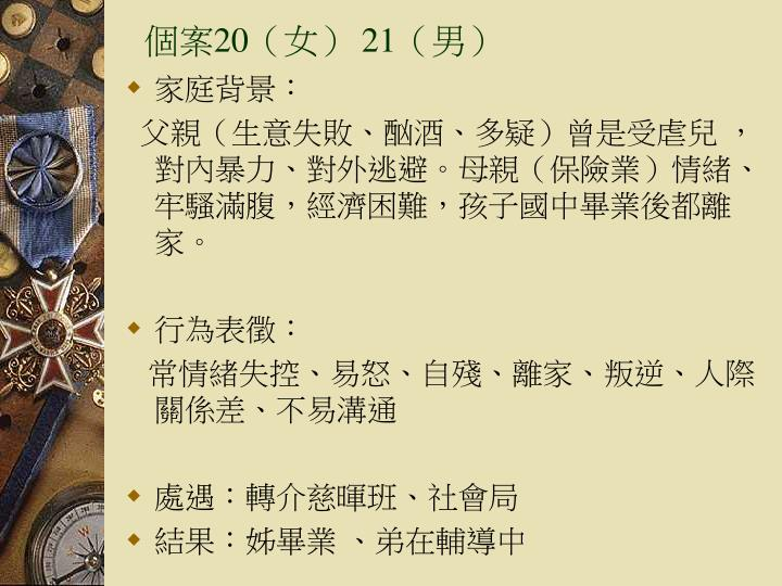 個案20(女) 21(男)