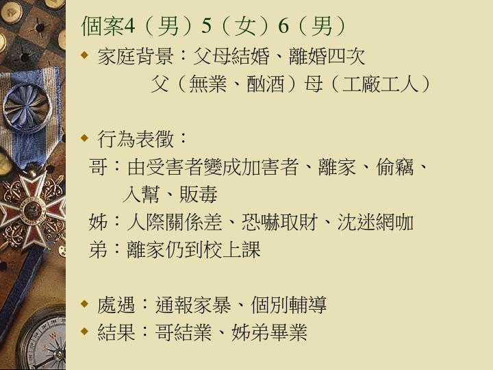 個案4(男)5(女)6(男)