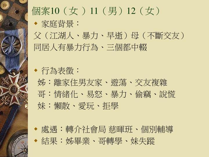 個案10(女 )11(男)12(女)