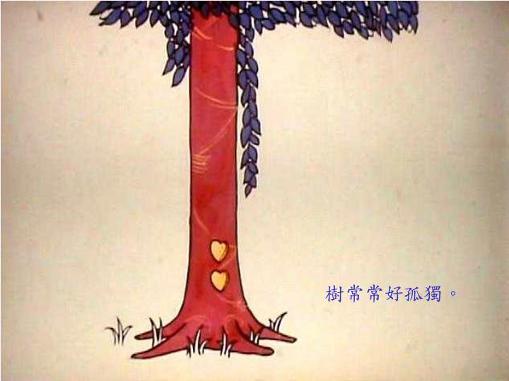 樹常常好孤獨。