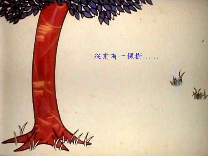 從前有一棵樹