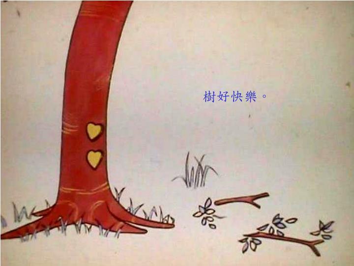 樹好快樂。