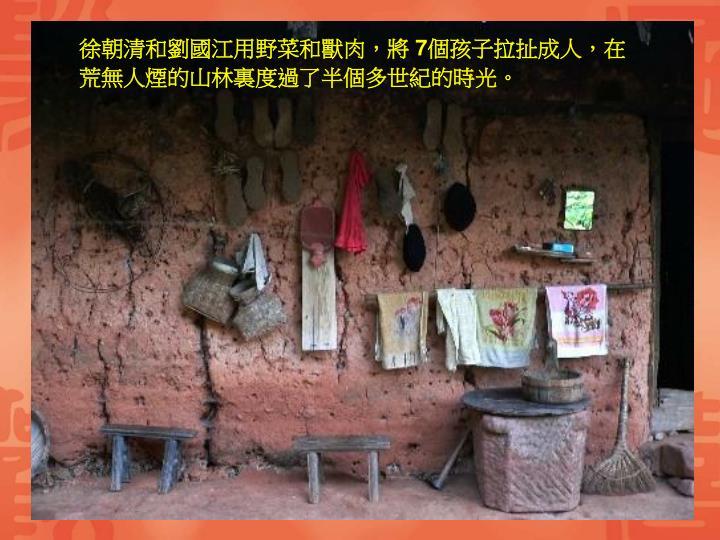 徐朝清和劉國江用野菜和獸肉,將