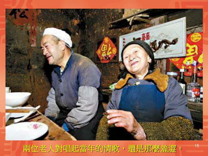 兩位老人對唱起當年的情歌,還是那麼羞澀。