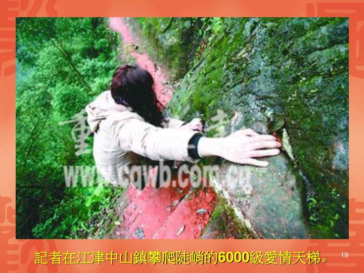 記者在江津中山鎮攀爬陡峭的