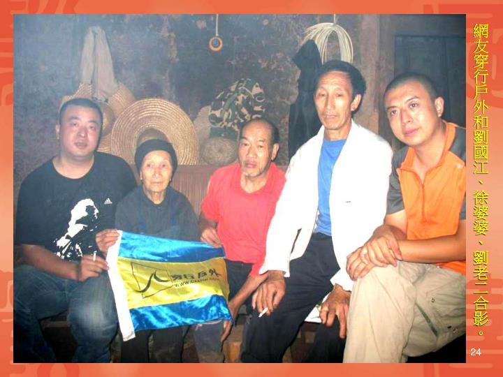網友穿行戶外和劉國江、徐婆婆、劉老二合影