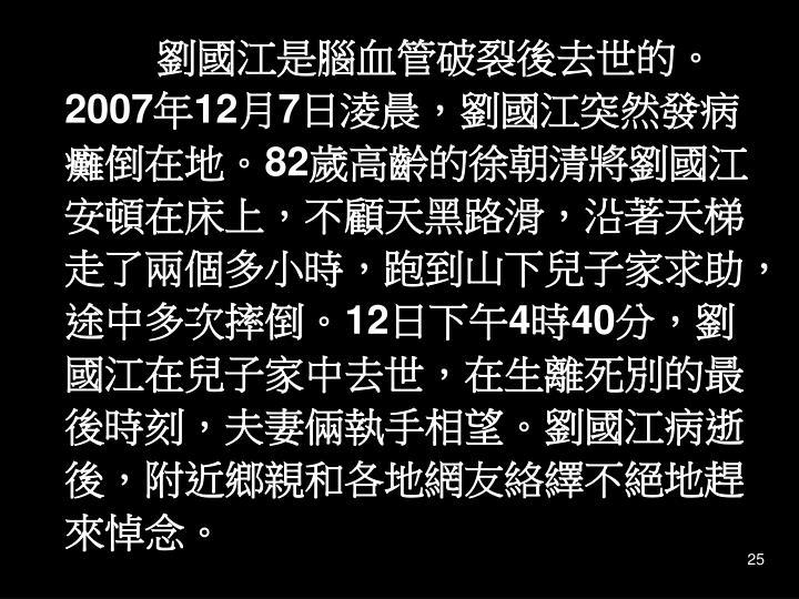 劉國江是腦血管破裂後去世的。