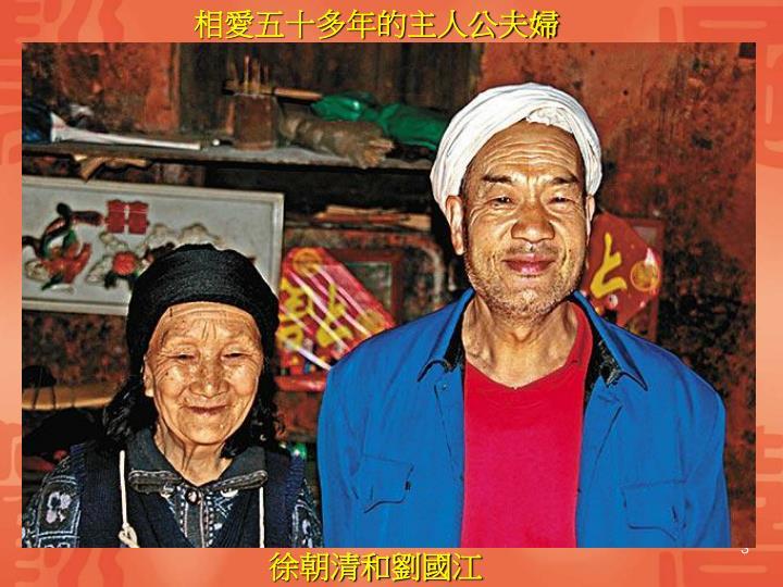 相愛五十多年的主人公夫婦