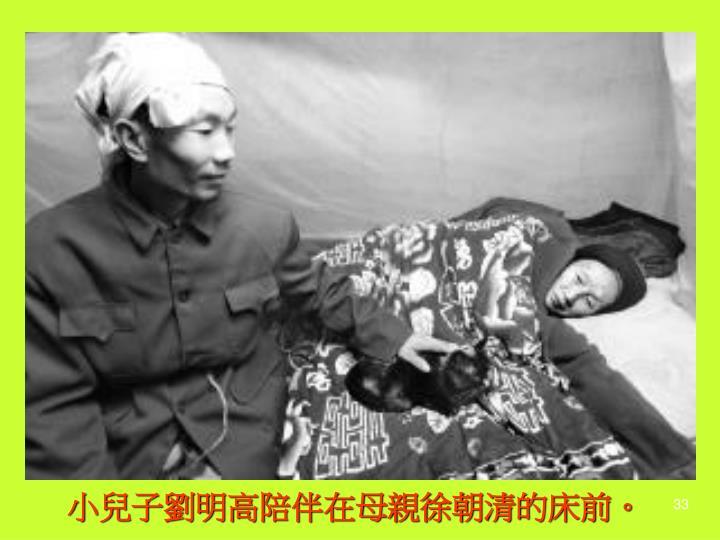 小兒子劉明高陪伴在母親徐朝清的床前。