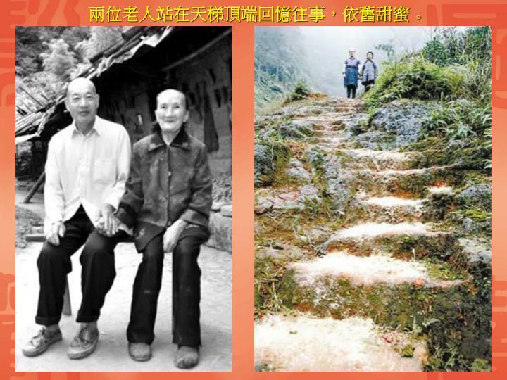 兩位老人站在天梯頂端回憶往事,依舊甜蜜