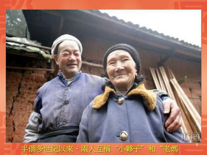 """半個多世紀以來,兩人互稱""""小夥子""""和""""老媽子""""。"""