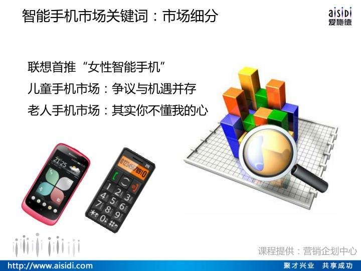 智能手机市场关键词:市场细分