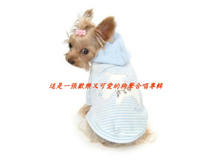 這是一張歡樂又可愛的狗聲合唱專輯