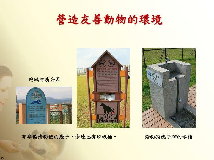 營造友善動物的環境