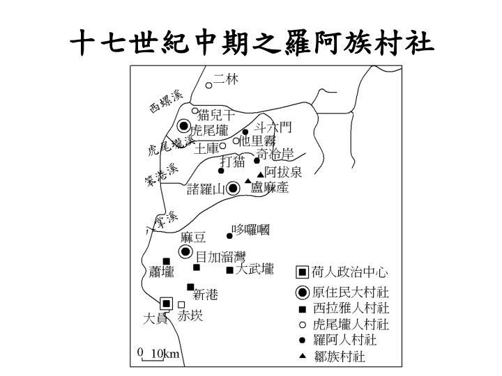 十七世紀中期之羅阿族村社