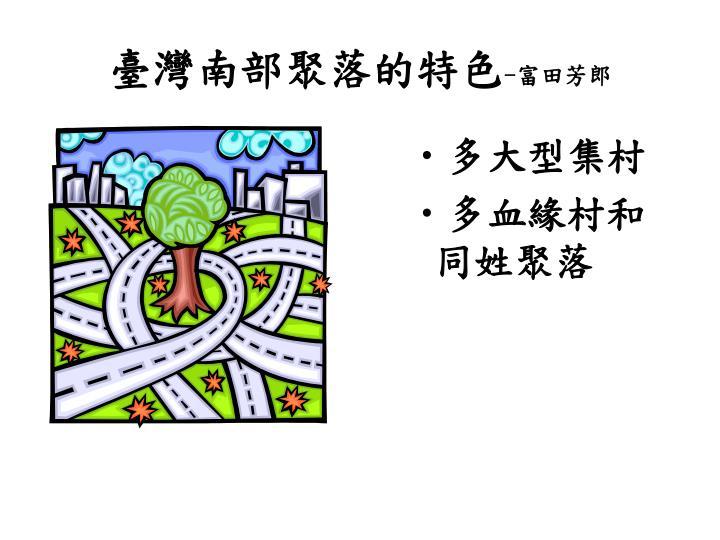 臺灣南部聚落的特色