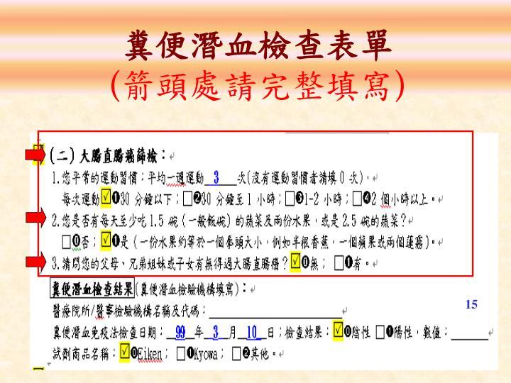 糞便潛血檢查表單