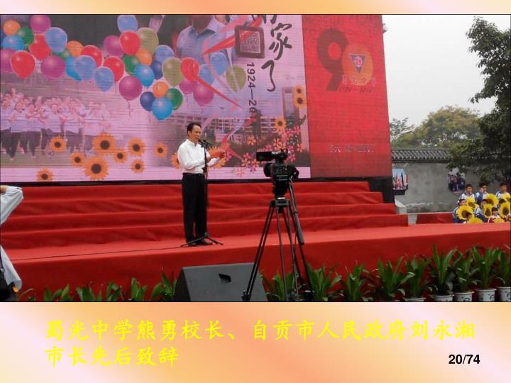 蜀光中学熊勇校长、自贡市人民政府刘永湘市长先后致辞