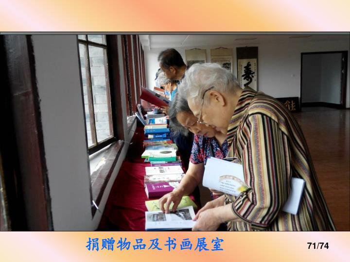 捐赠物品及书画展室