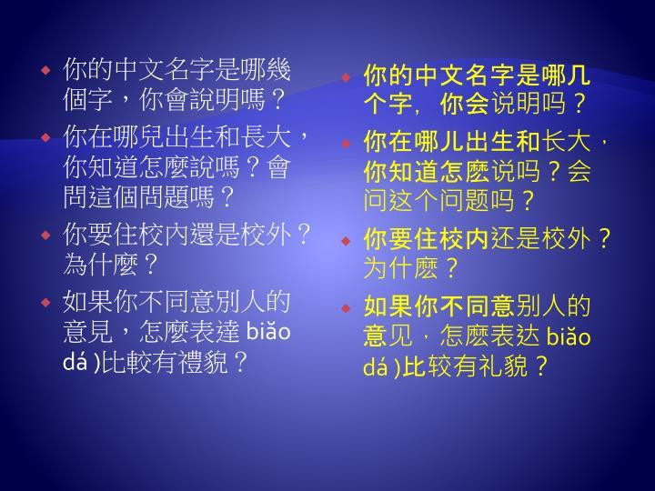 你的中文名字是哪幾個字,你會說明嗎?