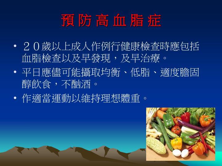預 防 高 血 脂 症