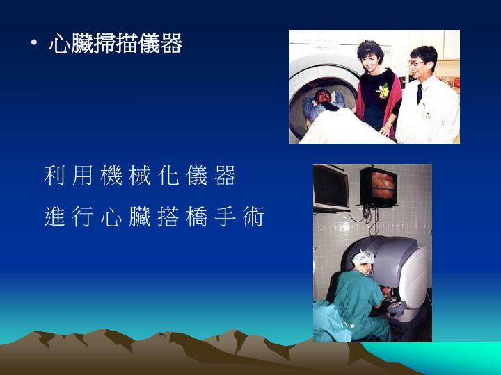 心臟掃描儀器
