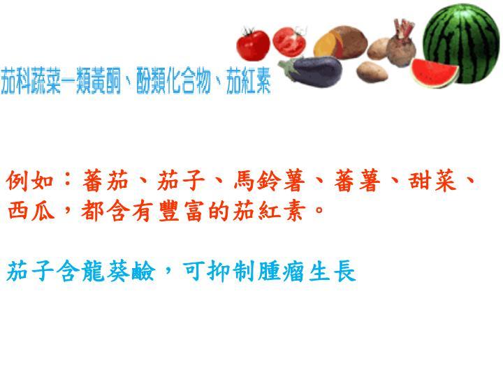 例如:蕃茄、茄子、馬鈴薯、蕃薯、甜菜、西瓜,都含有豐富的茄紅素。
