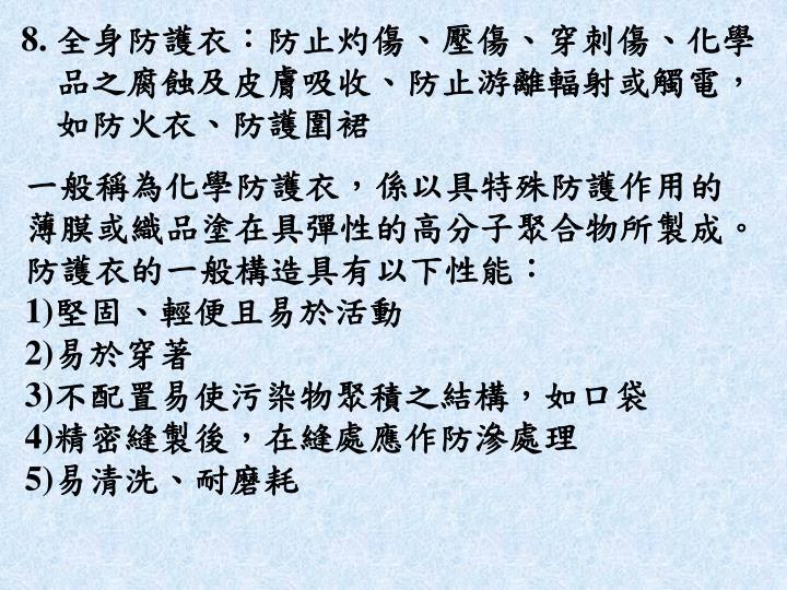 8. 全身防護衣:防止灼傷、壓傷、穿刺傷、化學