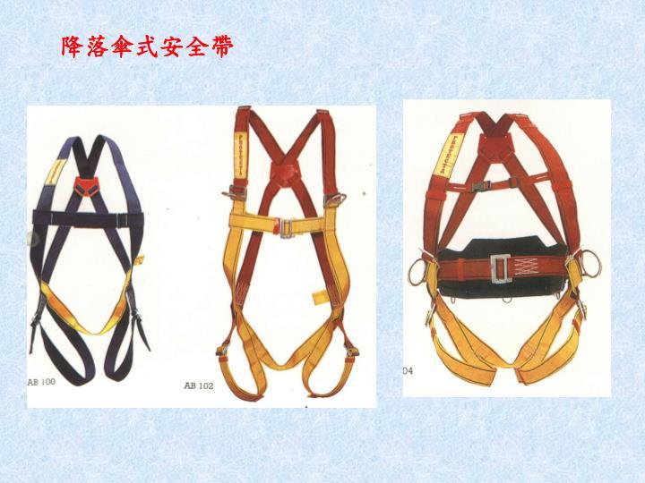 降落傘式安全帶