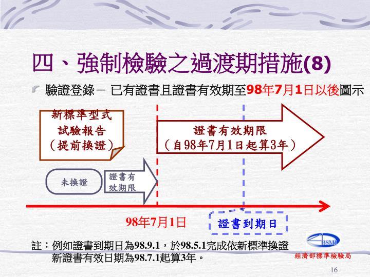 四、強制檢驗之過渡期措施