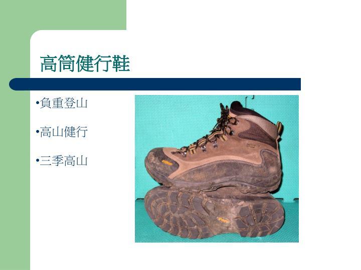 高筒健行鞋