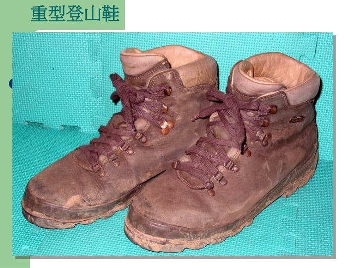 重型登山鞋