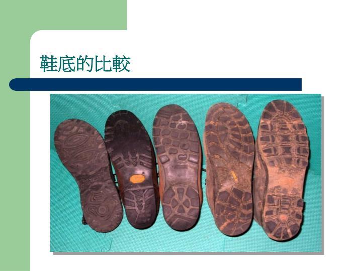鞋底的比較