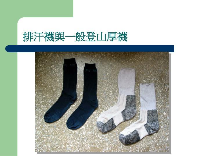 排汗襪與一般登山厚襪