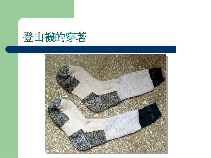 登山襪的穿著