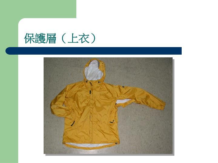 保護層(上衣)