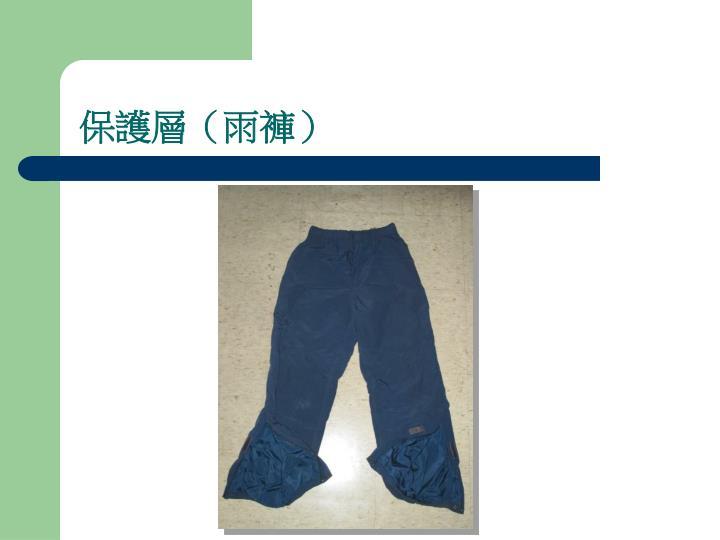 保護層(雨褲)