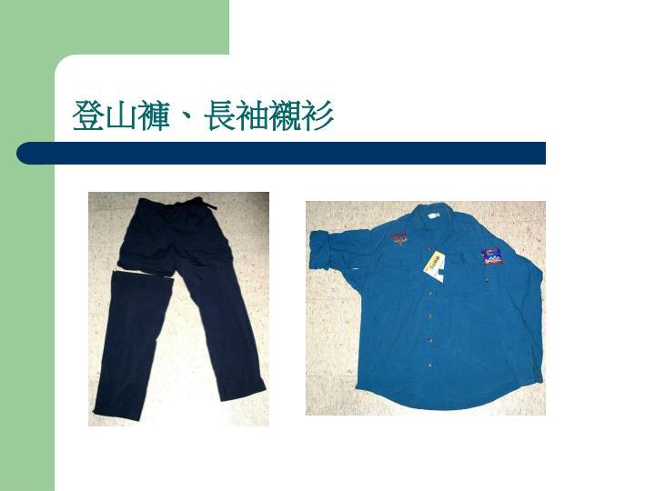 登山褲、長袖襯衫