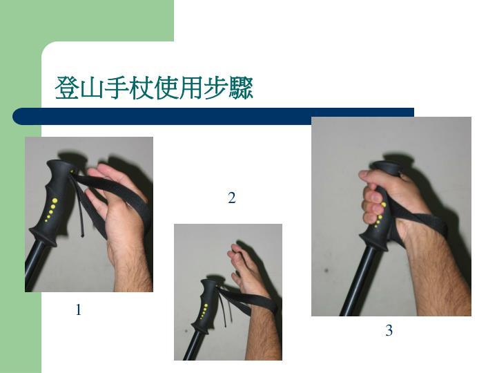 登山手杖使用步驟