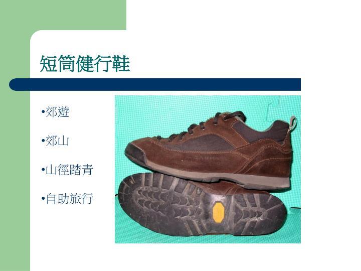 短筒健行鞋