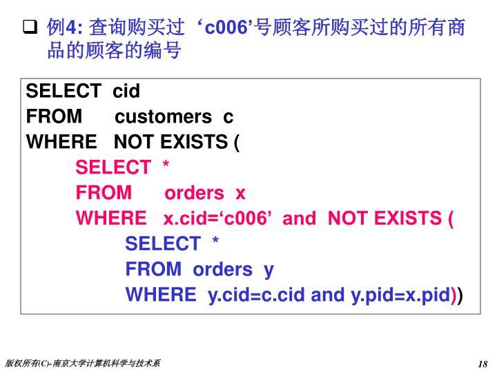 例4: 查询购买过'