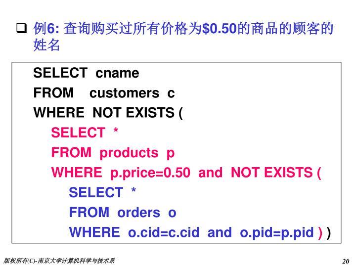 例6: 查询购买过所有价格为