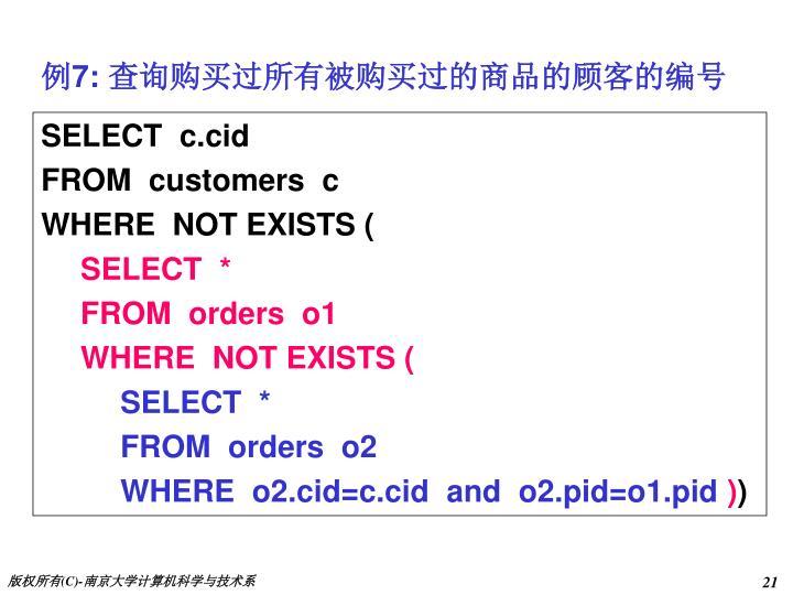 例7: 查询购买过所有被购买过的商品的顾客的编号