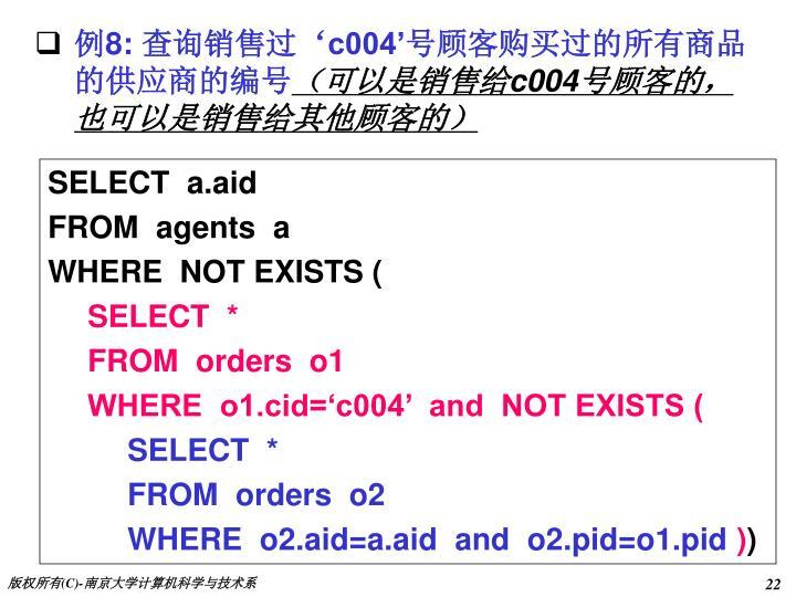 例8: 查询销售过'