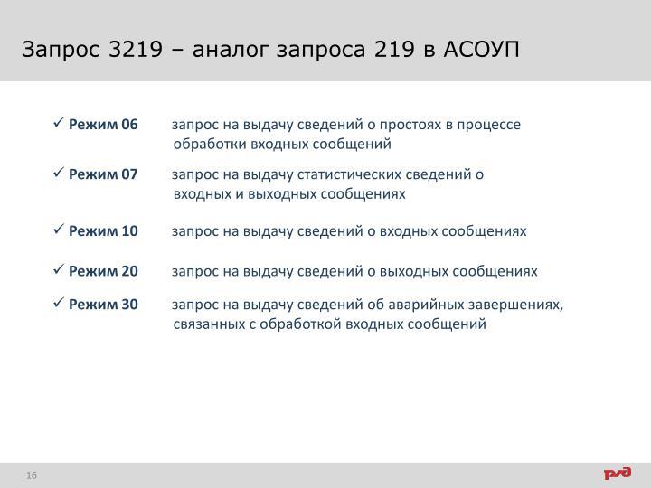 Запрос 3219 – аналог запроса 219 в АСОУП
