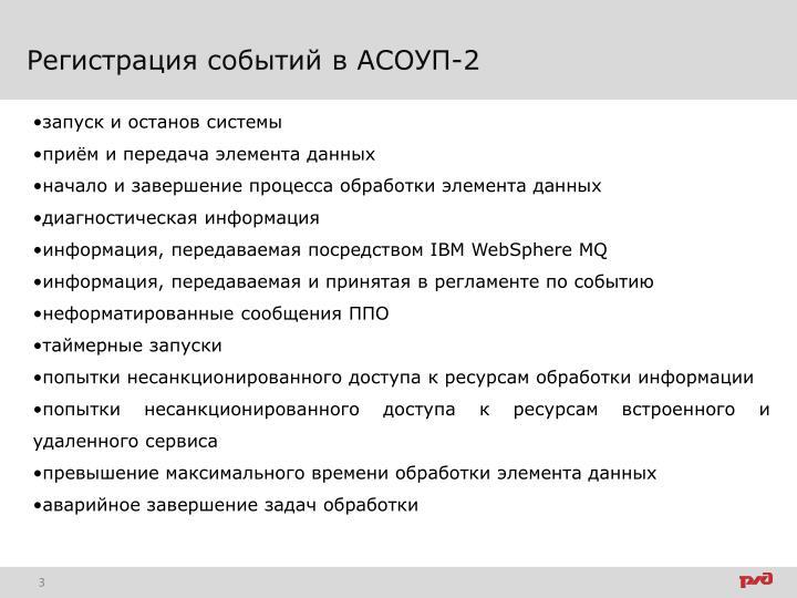 Регистрация событий в АСОУП-2