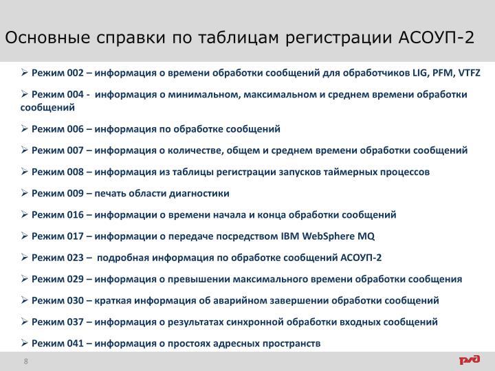 Основные справки по таблицам регистрации АСОУП-2